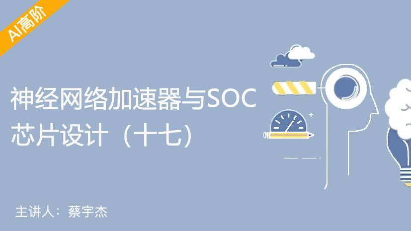 神经网络加速器与SOC芯片设计(十 七)