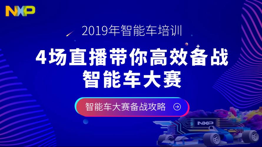 2019年智能车大赛备战攻略