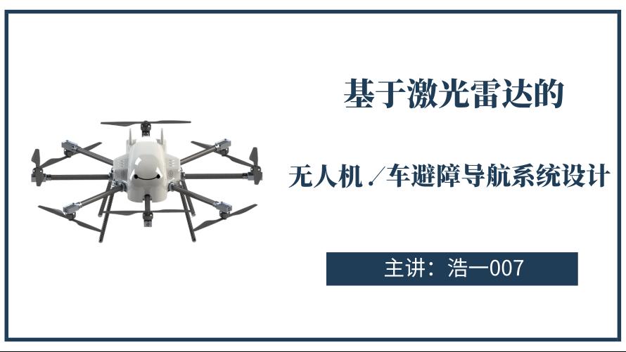基于激光雷达的无人机/车避障导航系统设计
