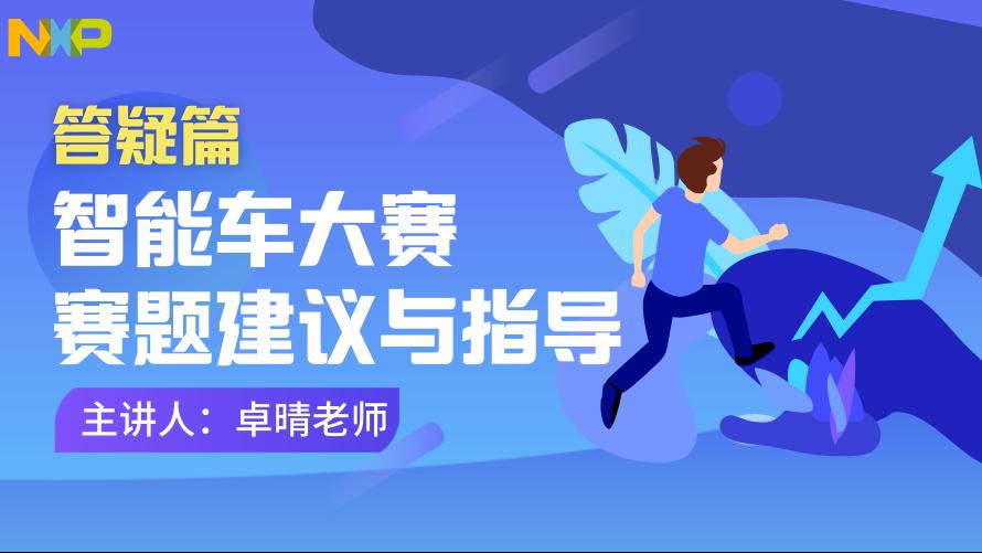【答疑篇】清华大学卓晴卓大大主讲,智能车大赛赛题建议与指导