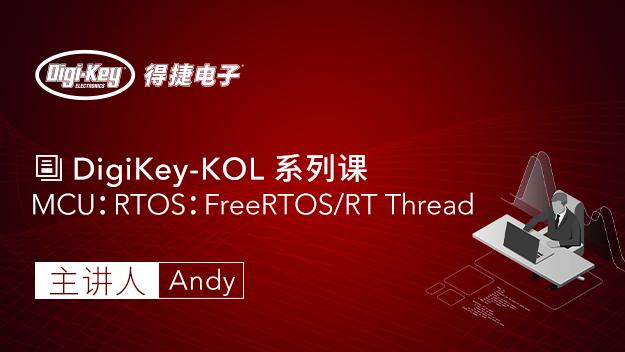 MCU:RTOS:FreeRTOS/RTThread