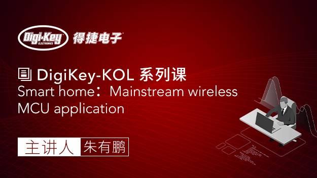 Smart home:wireless MCU application