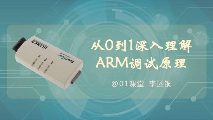 深入理解ARM调试原理