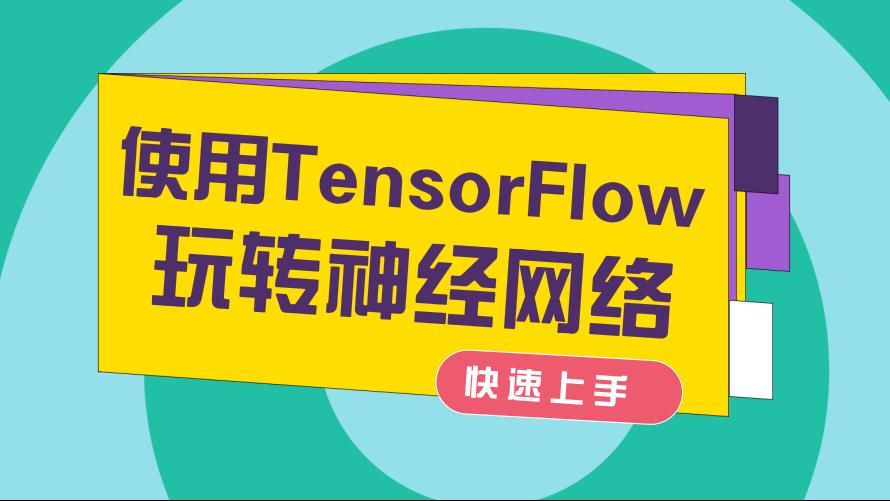 快速使用Tensorflow玩转神经网络