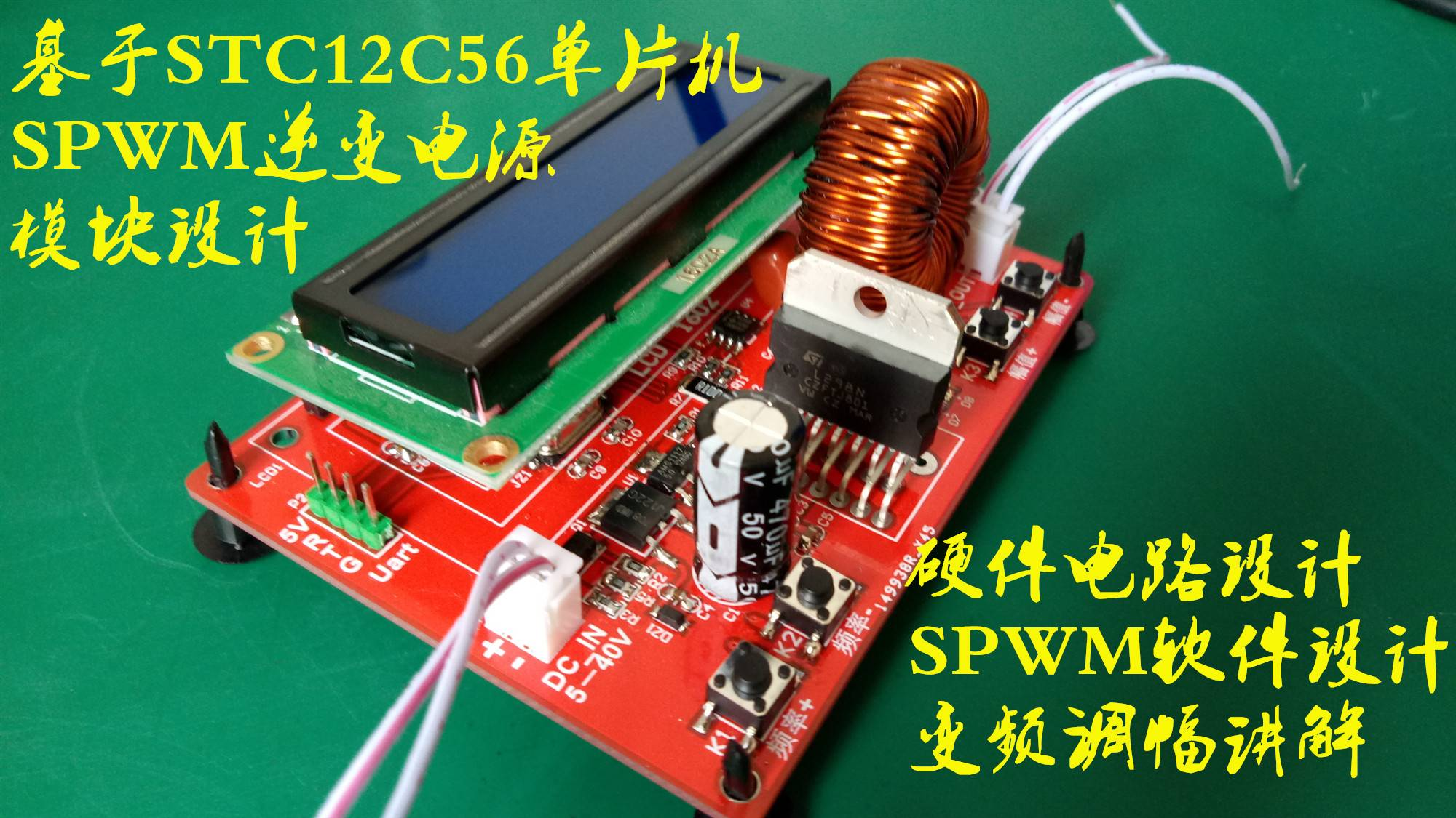 基于STC12C5608AD单片机SPWM逆变软件硬件设计讲解