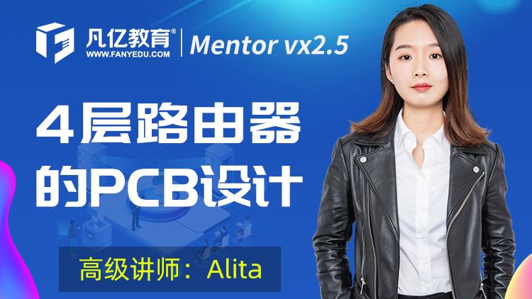 Mentor PADS VX2.5 四层路由器的PCB设计全套完整教程