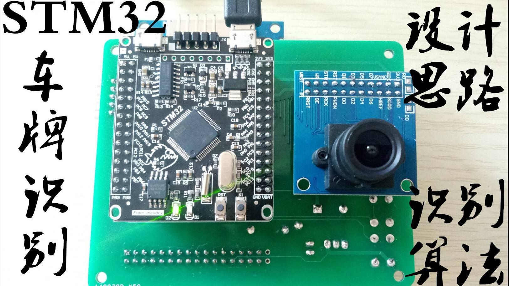 STM32单片机车牌识别算法