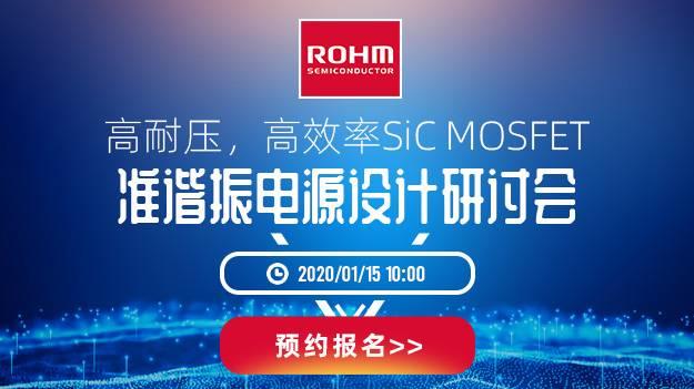 高耐压,高效率SiC MOSFET准谐振电源设计研讨会