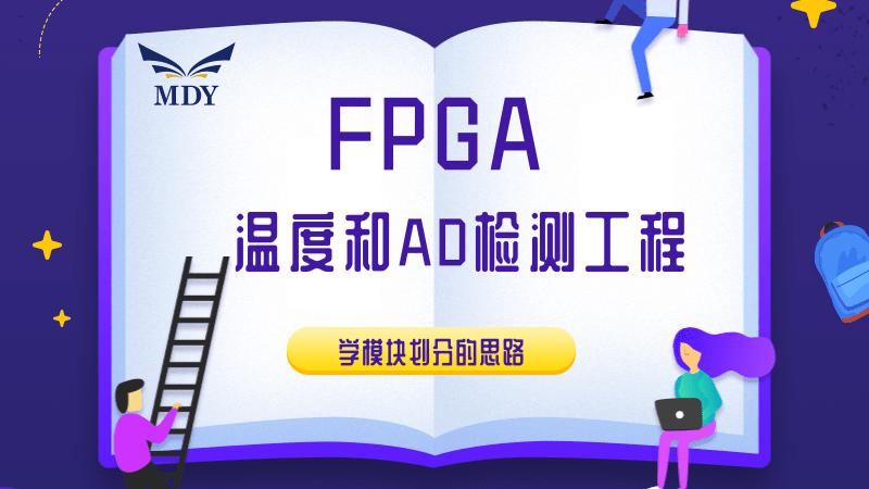 明德扬FPGA基于温度检测工程学模块划分思路设计