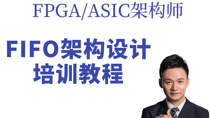 明德扬FPGA/ASIC架构设计课同异步FIFO设计思路训练