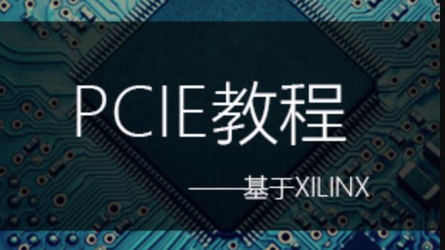明德扬 PCIE开发板xilinx PCIE教程 PCIE视频