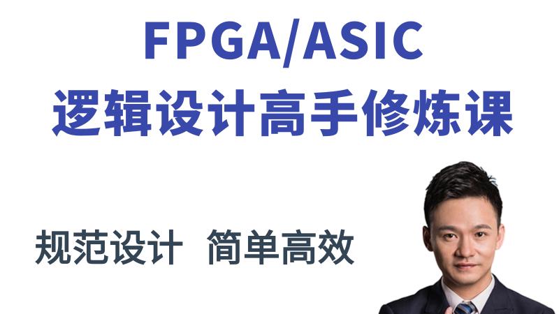 明德扬FPGA规范设计培训开发高手进修