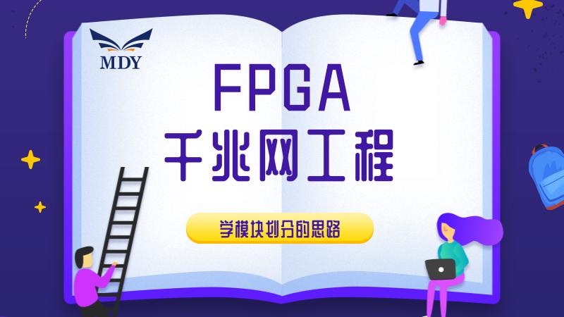 明德扬FPGA项目实践课程千兆网工程设计