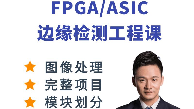 FPGA边缘检测设计仿真调试