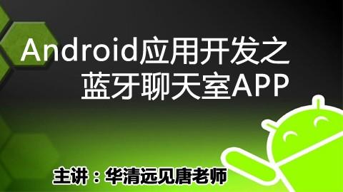 Android应用开发之蓝牙聊天室APP