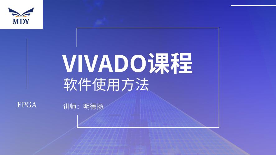 明德扬FPGA教程_XILINX_VIVADO软件开发平台的使用方法