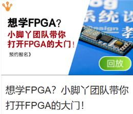 FPGA2.png