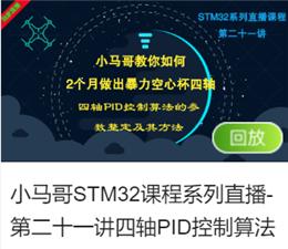 STM32.png