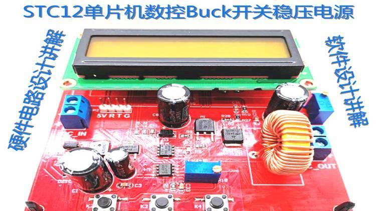 基于STC12单片机Buck数控稳压电源硬件软件开发设计讲解