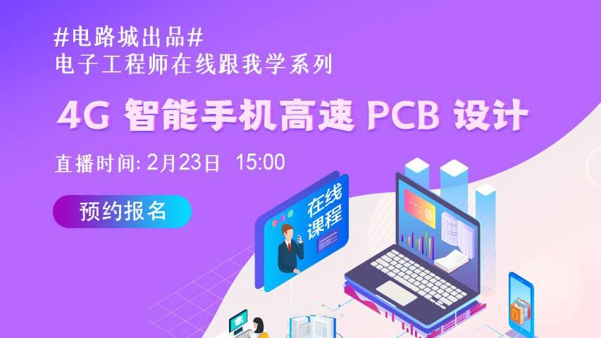4G智能手机高速PCB设计