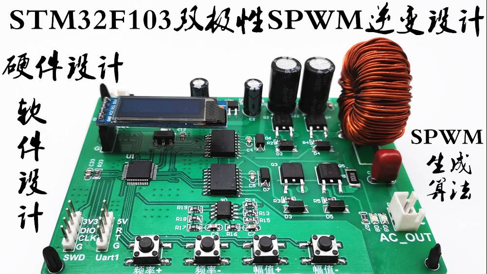 基于STM32F103C8T6双极性SPWM逆变电源电路及软件设计讲解