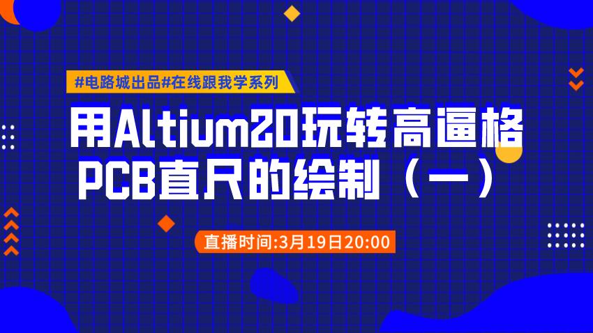 用Altium20如何玩转一个高逼格PCB直尺的绘制(一)