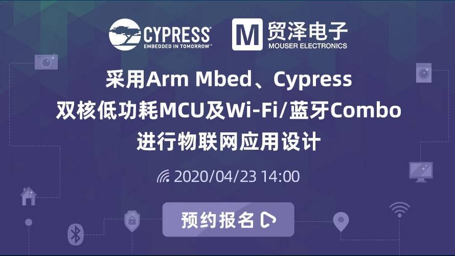 采用Arm Mbed、Cypress双核低功耗MCU及Wi-Fi/蓝牙Combo进行物联网应用设计