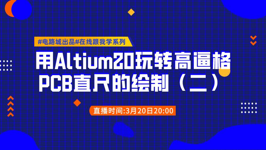 用Altium20如何玩转一个高逼格PCB直尺的绘制(二)