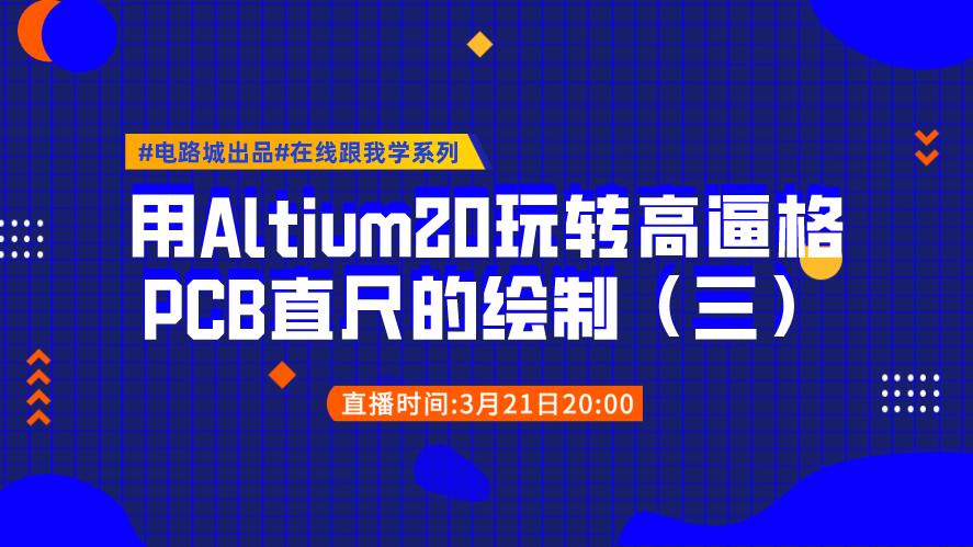 用Altium20如何玩转一个高逼格PCB直尺的绘制(三)