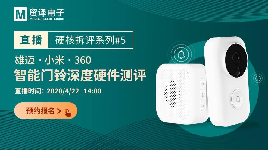 硬核拆评系列:雄迈/小米/360智能门铃深度硬件测评
