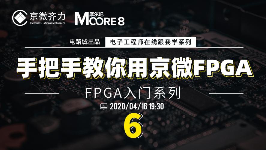 手把手教你用京微FPGA—FPGA入门系列6