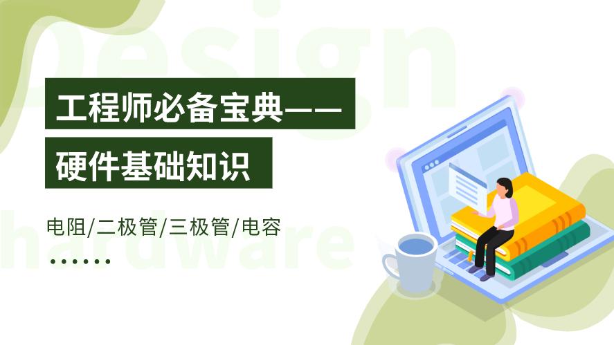 硬件基础经验之谈 - 元器件选型与应用,阅读手册
