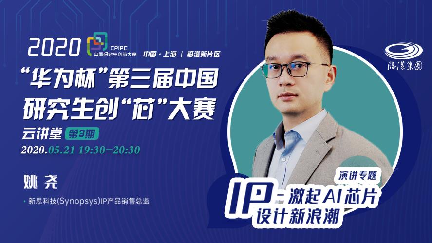 IP — 激起AI芯片设计新浪潮