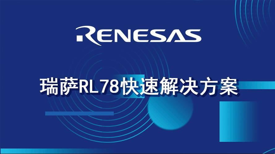 瑞萨RL78快速解决方案
