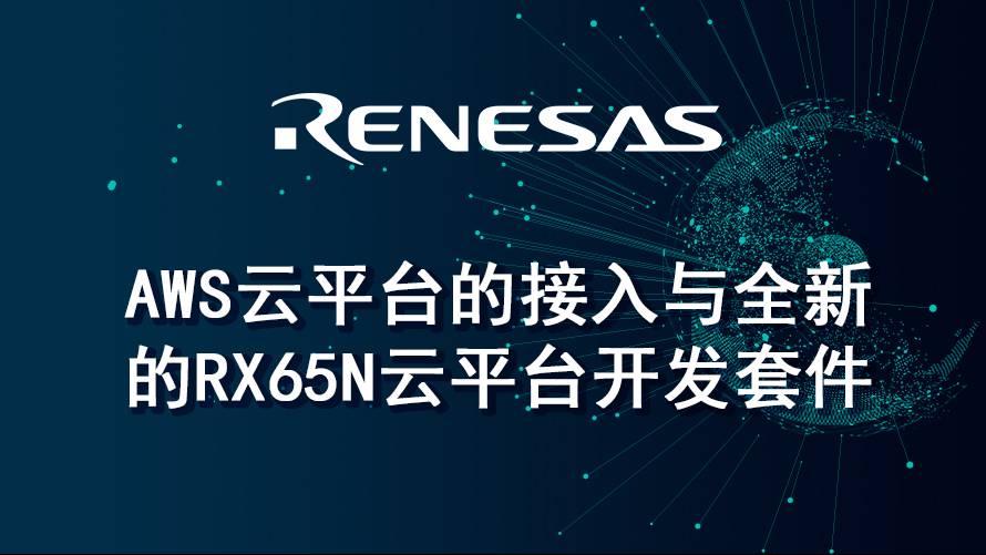 AWS云平台的接入与全新的RX65N云平台开发套件