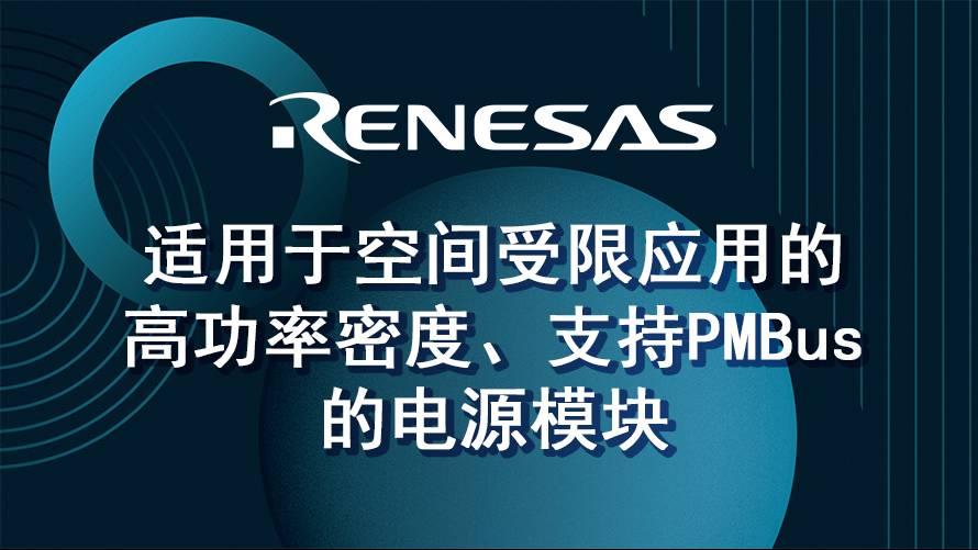 适用于空间受限应用的高功率密度、支持PMBus的电源模块