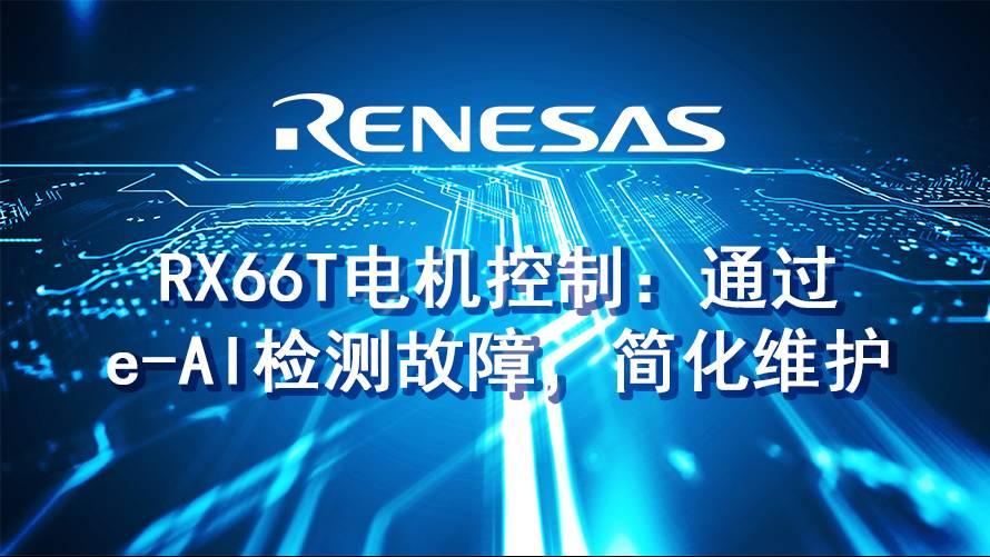 RX66T电机控制:通过e-AI检测故障,简化维护