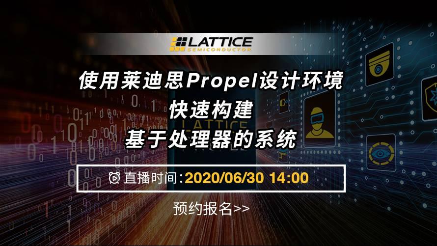 使用莱迪思Propel设计环境快速构建基于处理器的系统