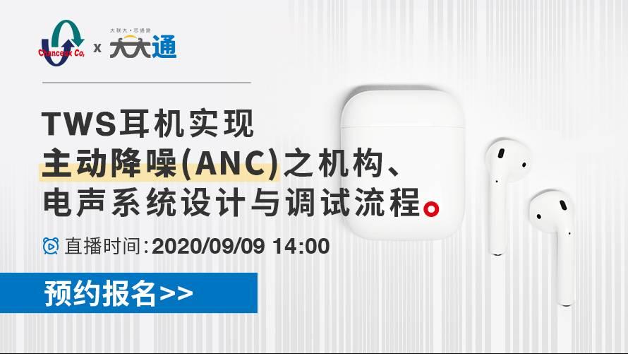 TWS耳机实现主动降噪(ANC)之机构、电声系统设计与调试流程