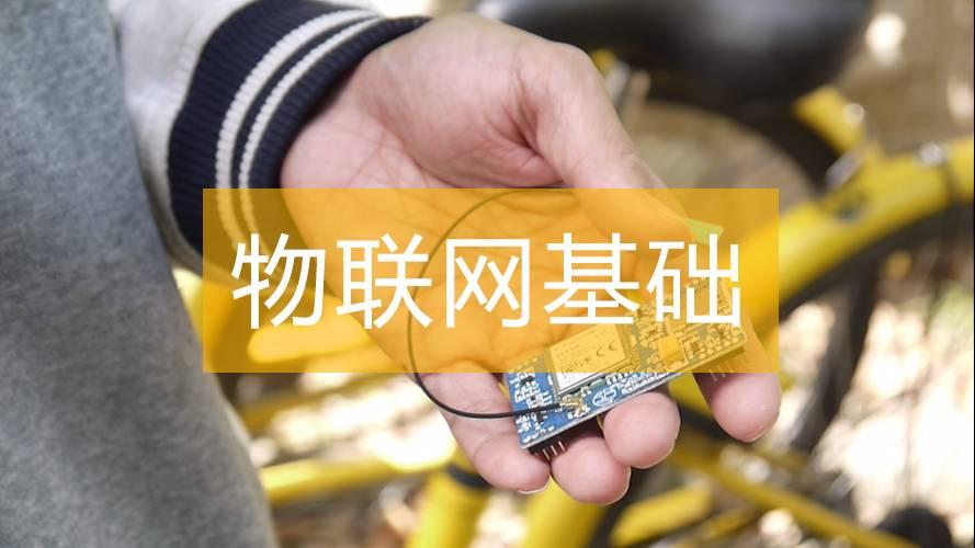 【酷物联】物联网基础课