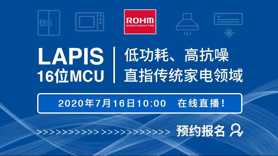 LAPIS 16位MCU「ML62Q1000系列」介绍研讨会