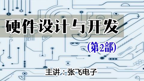 张飞电子工程师速成视频教程第二部