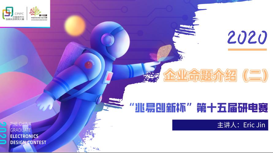 """【企业命题介绍】""""兆易创新杯""""第十五届中国研究生电子设计大赛(二)"""