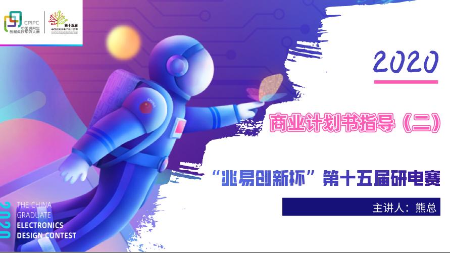 """【商业计划书指导】""""兆易创新杯""""第十五届中国研究生电子设计大赛(二)"""