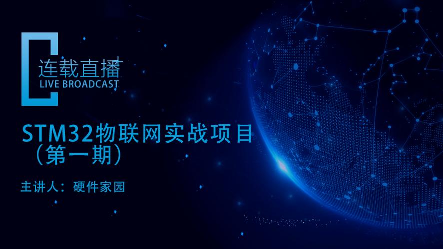 STM32物联网实战项目(第一期)