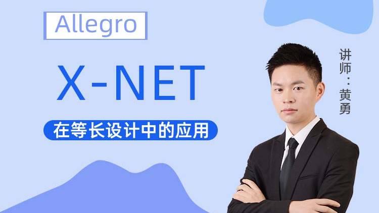 X-NET在Allegro多点PCB等长设计中的应用