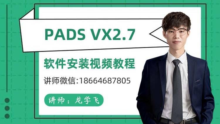 PADS VX2.7软件安装视频教程