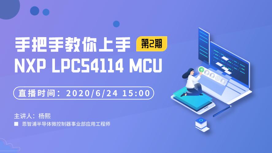 手把手教你如何上手NXP LPC54114 MCU(第2期)