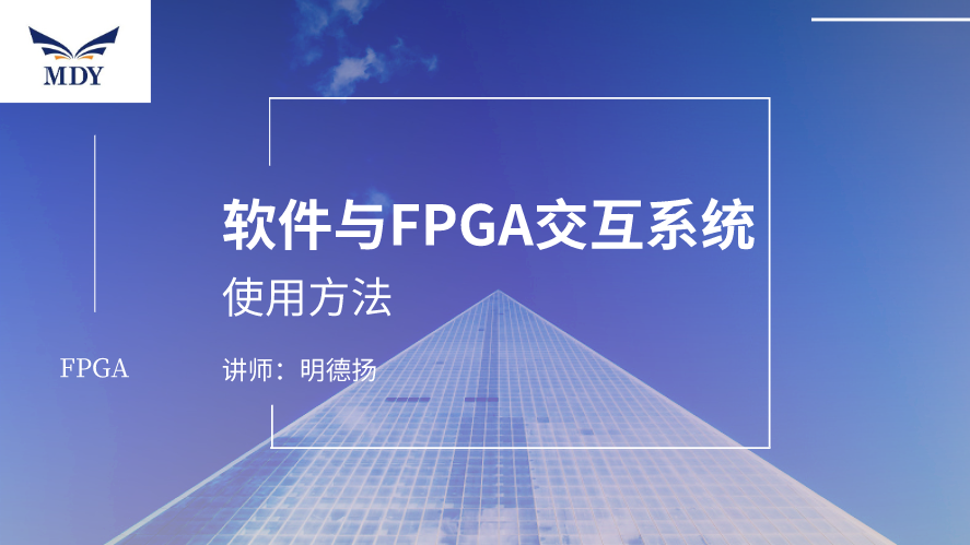 明德扬FPGA教程_软件与FPGA交互系统
