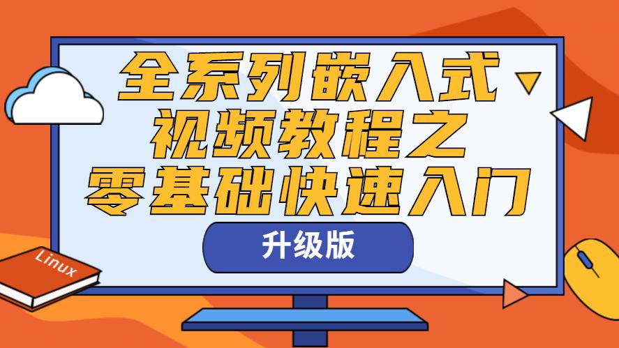 【升级版】全系列嵌入式视频教程之零基础快速入门